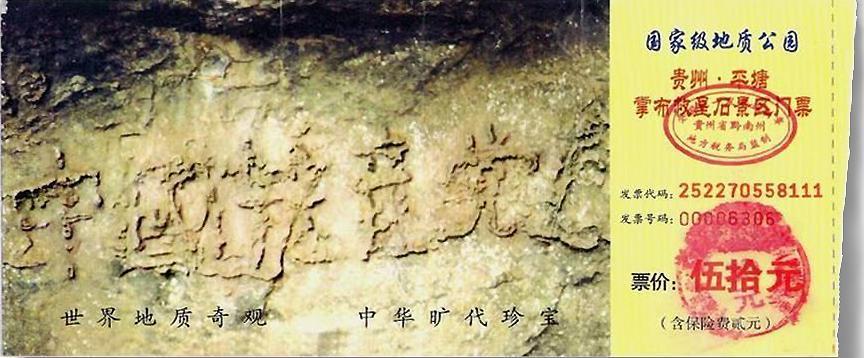 """Sáu chữ """"Trung Quốc Cộng sản Đảng vong"""" in trên vé vào cửa công viên quốc gia tại Quý Châu. (Ảnh: Đại Kỷ Nguyên)"""